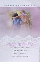 Beyond the Fairy Tale (Amharic)